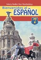 Іспанська мова 7 клас Редько, Шмігельський 2015 (3-й рік)