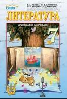 Литература 7 класс Исаева, Клименко 2015