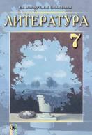 Литература 7 класс Волощук, Слободянюк 2015