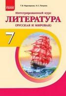 Литература 7 класс Надозирная, Полулях 2015