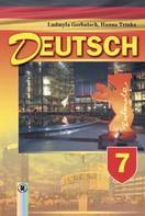 Німецька мова 7 клас Горбач, Трінька 2015