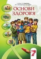 Основи здоров'я 7 клас Бех, Воронцова 2015