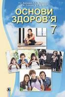 Основи здоров'я 7 клас Бойченко, Василашко 2015