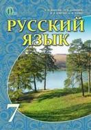 Русский язык 7 клас Быкова, Давидюк 2015