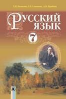 Русский язык 7 класc Полякова, Самонова 2015