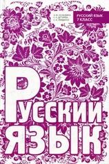 Русский язык 7 класс Баландина, Дегтярёва 2015