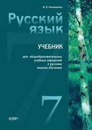Русский язык 7 класс Коновалова 2014 (рус.)