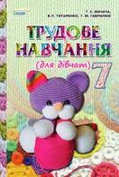 Трудове навчання 7 клас Мачача, Титаренко 2015 (для дівчат)