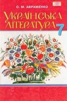 Українська література 7 клас Авраменко 2015