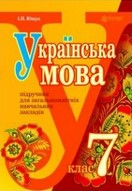 Українська мова 7 клас Ющук 2015