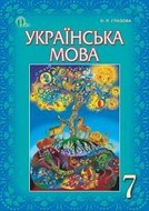 Українська мова 7 клас Глазова 2016