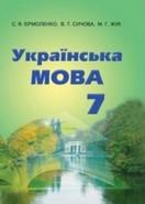 Українська мова 7 клас Єрмоленко, Сичова 2015