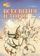 Всесвітня історія 7 клас Щупак 2015