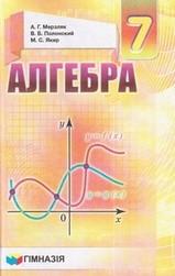 Алгебра 7 класс Мерзляк, Полонский 2015 (рус.)