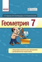 Геометрия 7 класс Ершова, Голобородько 2015