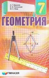 Геометрия 7 класс Мерзляк, Полонский 2016 (рус.)