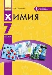Химия 7 класс Григорович 2015