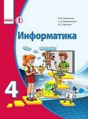 Информатика 4 класc Корниенко, Крамаровская
