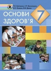 Основи здоров'я 7 клас Бойченко, Василашко