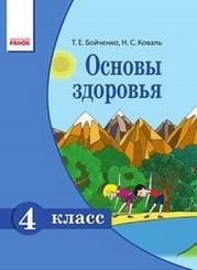 Основы здоровья 4 класс Бойченко, Коваль