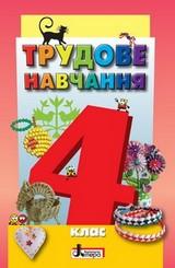 Трудове навчання 4 клас Кліщ, Дятленко
