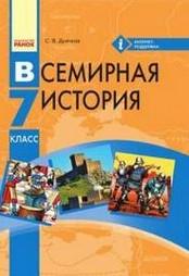 Всемирная история 7 класс Дьячков 2015