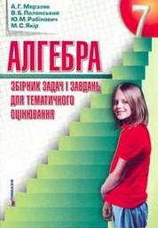 Збірник задач і завдань Алгебра 7 клас Мерзляк, Полонський