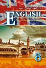 Англійська мова 8 клас Калініна, Самойлюкевич 2016