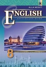 Англійська мова 8 клас Несвіт 2016