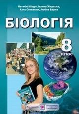 Біологія 8 клас Міщук, Жирська 2016