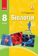 Біологія 8 клас Задорожний 2016