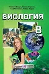 Биология 8 класс Мищук, Жирская 2016