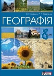 Географія 8 клас Кобернік, Коваленко 2016