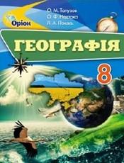 Географія 8 клас Топузов, Надтока 2016