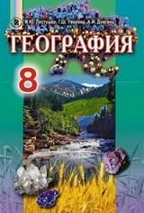 География 8 класс Пестушко, Уварова 2016