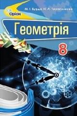 Геометрія 8 клас Бурда, Тарасенкова 2016