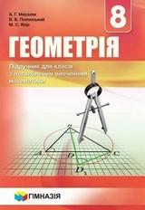 Геометрія 8 клас Мерзляк, Полонський 2016 (поглиблене вивчення)