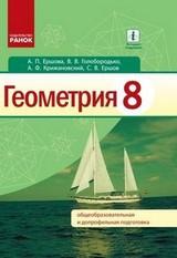 Геометрия 8 класс Ершова, Голобородько 2016