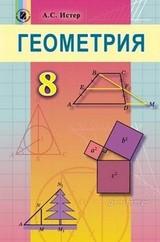 Геометрия 8 класс Истер 2016