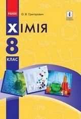 Хімія 8 клас Григорович 2016