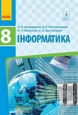 Інформатика 8 клас Бондаренко, Ластовецький 2016