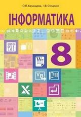 Інформатика 8 клас Казанцева, Стеценко 2016