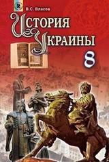 История Украины 8 класс Власов 2016