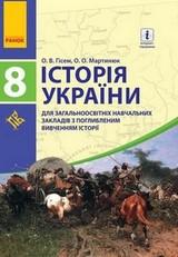 Історія України 8 клас Гісем, Мартинюк 2016 (поглиблене вивчення)