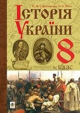 Історія України 8 клас Сорочинська, Гісем 2016