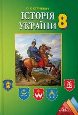 Історія України 8 клас Струкевич 2016