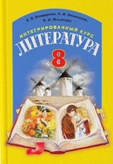 Литература 8 класс Бондарева, Ильинская 2016