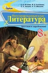 Литература 8 класс Исаева, Клименко 2016