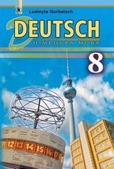 Німецька мова 8 клас Горбач 2016