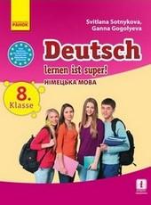 Німецька мова 8 клас Сотникова, Гоголєва 2016 (8-й рік)